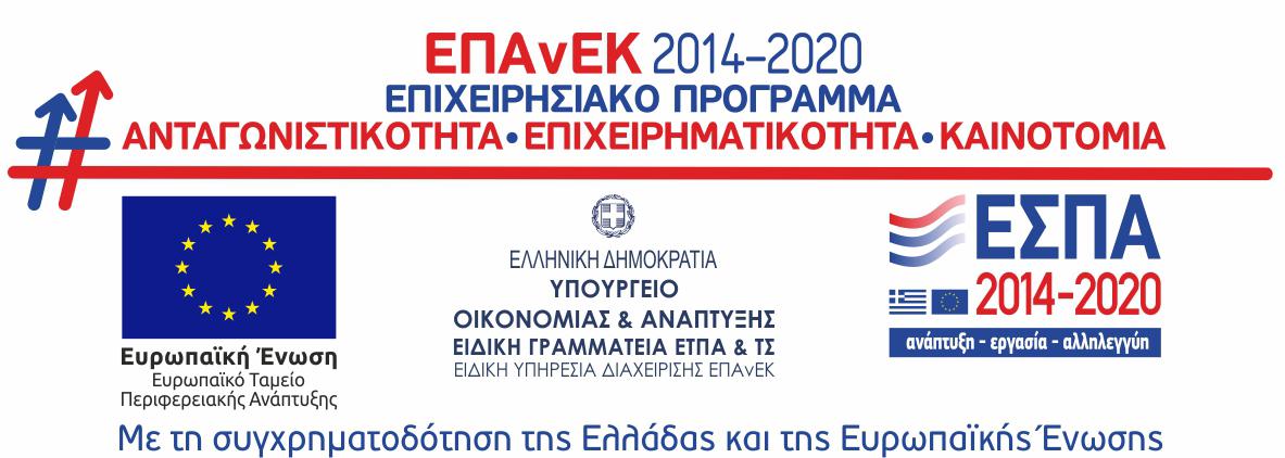 Ευρωπαϊκή Ένωση. Επιχειρησιακό Πρόγραμμα Ανταγωνιστικότητα, Επιχειρηματικότητα και Καινοτομία.